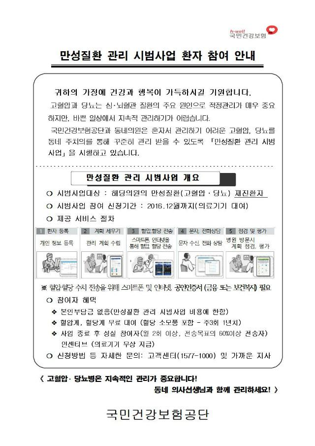 만성질환 관리 시범사업 참여 안내문001.jpg