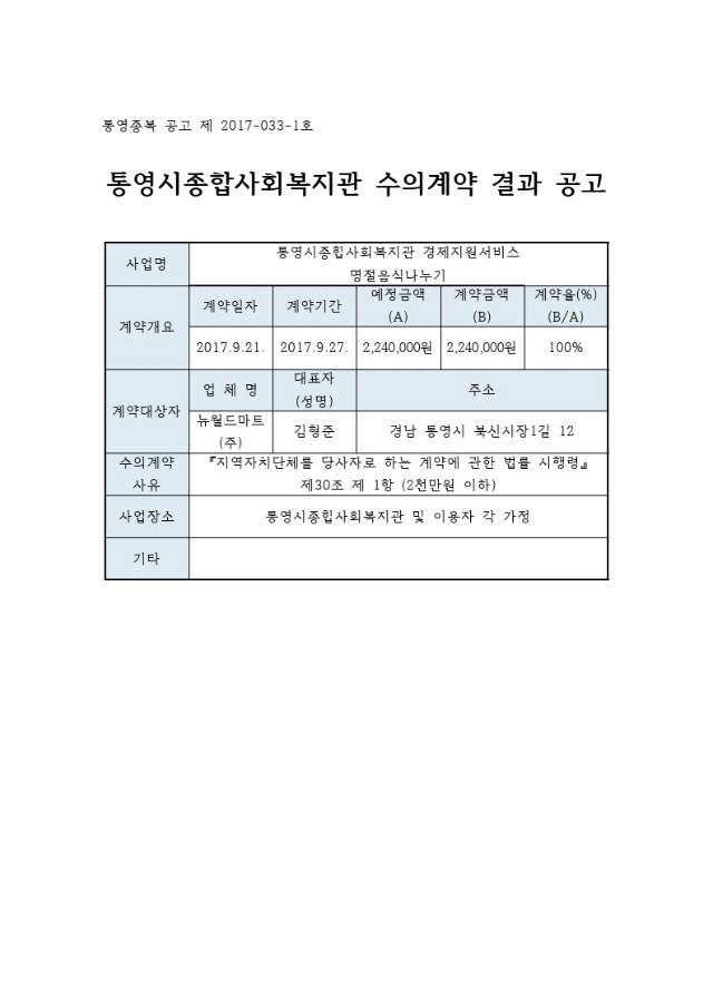 통영시종합사회복지관 수의계약 결과 공고.pdf_page_1.jpg