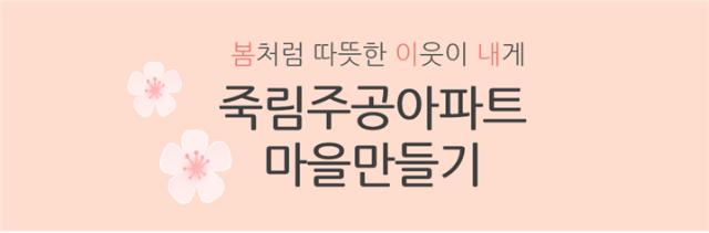 봄이네홈페이지용타이틀.png