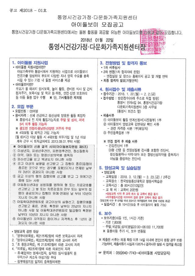 2018년 아이돌보미 모집 공고문.jpg