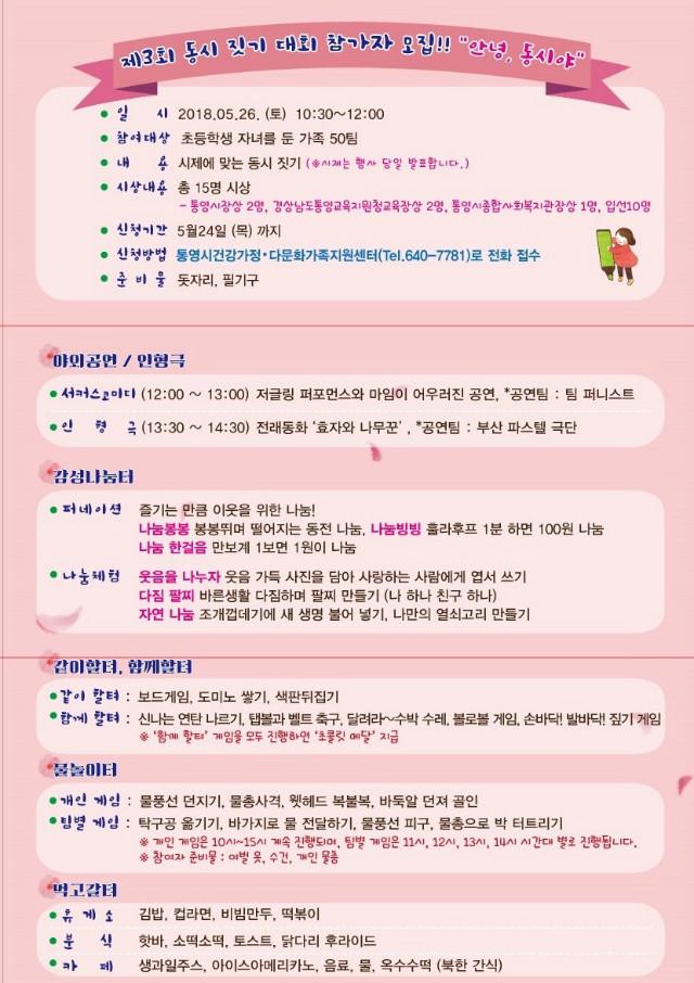 2018-통영가족어울림축제-전단지-최종 - 복사본.jpg