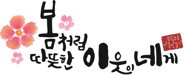봄이네 로고_최종(가로형).jpg