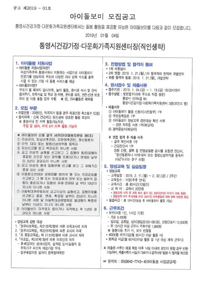 2019년 아이돌보미 모집.jpg