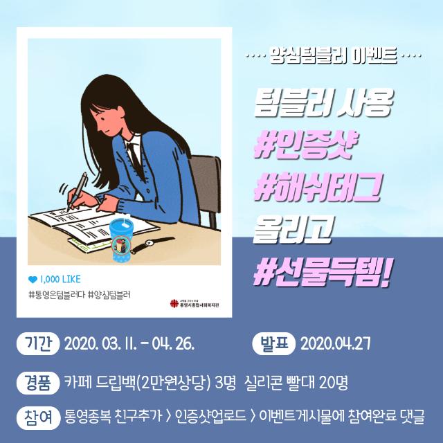 3월양심텀블러_ 페북.png