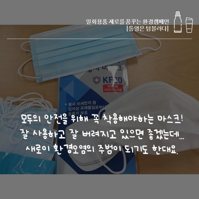 슬기로운방역생활_마스크폐기 (3).PNG