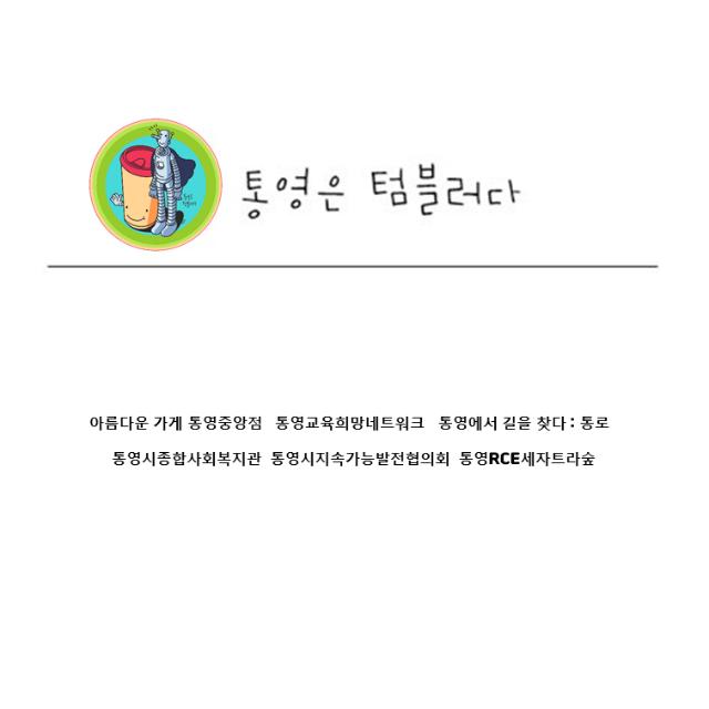 슬기로운방역생활_마스크폐기 (11).PNG