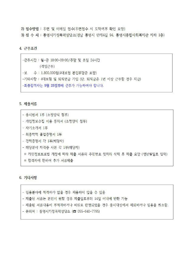 공고문(재)-긴급피난처_상담원_채용002.jpg