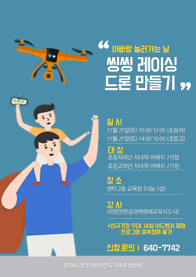 씽씽 레이싱 드론 만들기 홍보지.jpg